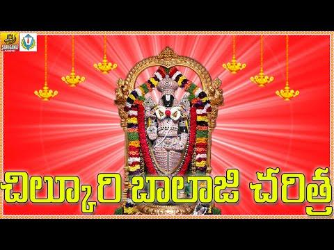 Chilkur Balaji Charitra Song  | Chilkur Balaji Temple Hyderabad | Balaji Bhajan Devotional Songs