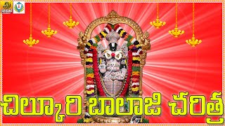 Chilkur Balaji Charitra Song  | Chilkur Balaji Temple Hyderabad | Balaji Bhajan Devotional Songs