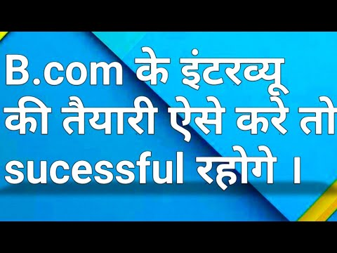 Bcom Interview Question And Answers Ke Preparation Tips In Hindi