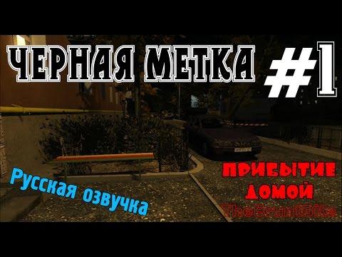 Прохождение Black Mesa [1080p] — Часть 1: Лаборатория