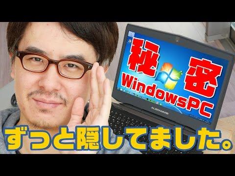 【3年間ずっと隠してました】俺のWindowsノートPCを公開します。