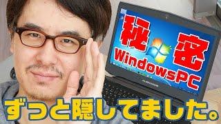 2014年1月に購入して以来、ずっと紹介せずに隠し持っていたWindowsPCを...