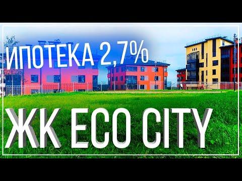 Обзор ЖК ECO SITY СПб / Варианты квартир и цены от 3 миллионов / процентная ставка.