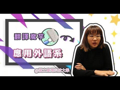 【海華服務基金】留臺在學同學分享31 - 應用外語系(二年制學士班) - YouTube