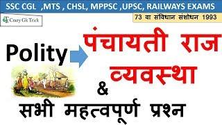 Polity Science : पंचायती राज व्यवस्था | Indian Constitution Quiz | SSC , UPSC , MPPSC , IAS, RPSC