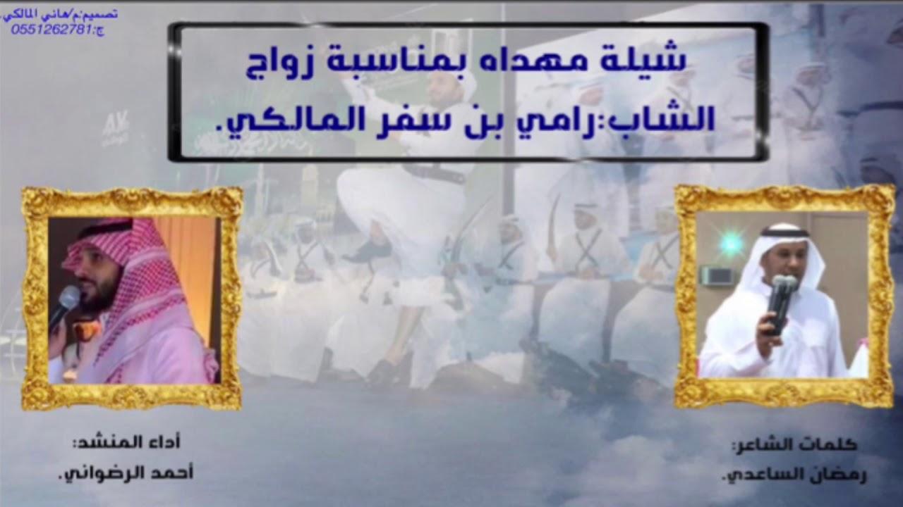 شيلة بمناسبة زواج الشاب رامي سفر المالكي كلمات الشاعر رمضان الساعدي اداء الشاعر احمد الرضواني Youtube