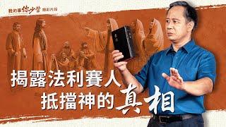 基督教會電影《我的事你少管》精彩片段:揭露法利賽人抵擋神的真相