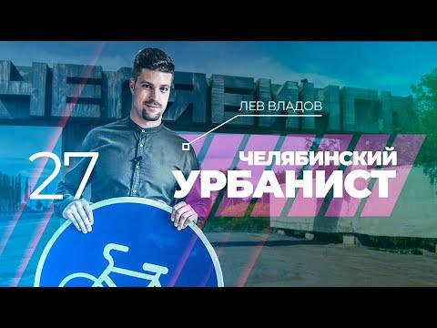 Челябинский урбанист - идеалист, меняющий мир. Путь от предпринимателя до общественного активиста.