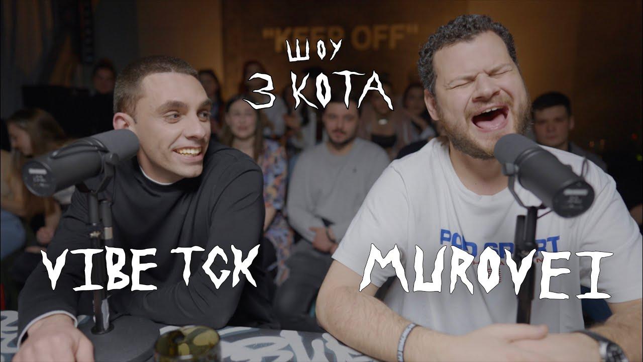 Новый Сезон   VibeTGK и Мurovei   3 КОТА Фристайл
