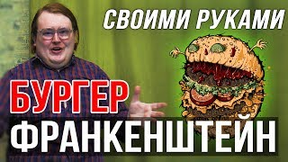 Своими Руками - БУРГЕР Франкенштейн