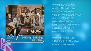 ? 슬기로운 의사생활 OST PART.12 / 너에게 …