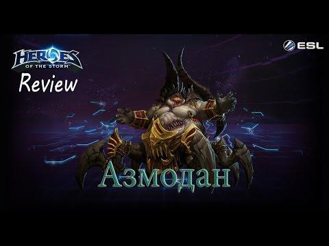 видео: heroes of the storm: Обзор-гайд (96 выпуск) - Азмодан