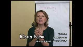 Английский язык. Урок 2. Фразеология.