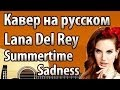 Lana Del Rey Summertime Sadness перевод Кавер MuzLogovo mp3