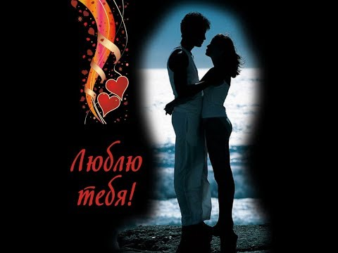 Мне одиноко без тебя любимая!!!