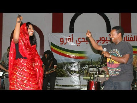 Amleset and Teddy Afro moment -  Seberta  | Khartoum, Sudan (2014)