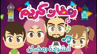 أنشودة رمضان | أغنية أهلا و سهلا يا رمضان | أناشيد الروضة للأطفال – أناشيد إسلامية بدون موسيقى