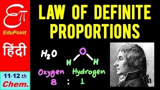 LAW of DEFINITE PROPORTIONS in CHEMICAL COMBINATION || Joseph Proust || in HINDI