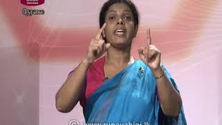 Gurugedara | O/L | History  | Tamil Medium  | 2020-11-08 | Rupavahini Education Programme Thumbnail