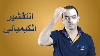التقشير الكيميائي - د. محمد الناظر