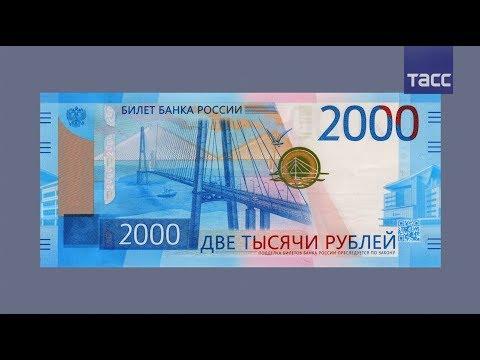 Download Youtube: Чем новые купюры в 200 и 2000 рублей отличаются от остальных