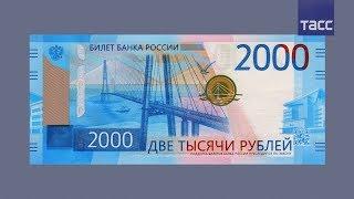 видео Новые купюры 200 и 2000 рублей фото 2017. Когда появятся и выйдут в оборот