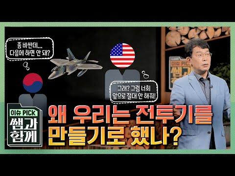 [이슈 픽 쌤과 함께] 왜 우리는 한국만의 '국산 전투기'를 만들기로 결정했나? (feat. 1세대부터 5세대까지 전투기 구분의 모든 것!) | KBS 210509 방송