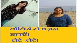 easy weight loss with towel/in hindi/कैसे वजन घटाए