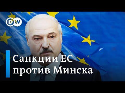 Насколько жесткими будут экономические санкции ЕС против Лукашенко