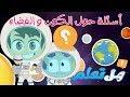 هل تعلم؟ | الفضاء و المجموعة الشمسية (الحلقة ٨)  - أسئلة و أجوبة عن الفضاء للأطفال – تعلم مع زكريا