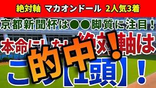 京都新聞杯2021【絶対軸1頭】公開!コース替わりで要注目となる適性とは!?適性&実績面で浮上する絶対軸はアノ馬!