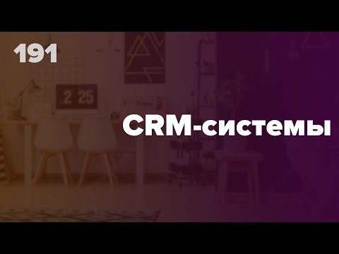 видео: Что такое crm-системы? Как выбрать crm-систему? #191