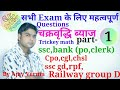 CI and SI short Tricks in Hindi | Compound interest Problems/tricks in hindi |SSC CGL KVS NVS LDC