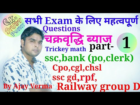 CI and SI short Tricks in Hindi | Compound interest Problems/tricks in hindi |SSC CGL KVS NVS LDC thumbnail