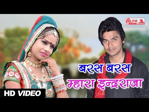 HD Video | Baras Baras Mhara Inder Raja | Rajasthani Songs | Rajasthani DJ Song 2016 | Alfa Music