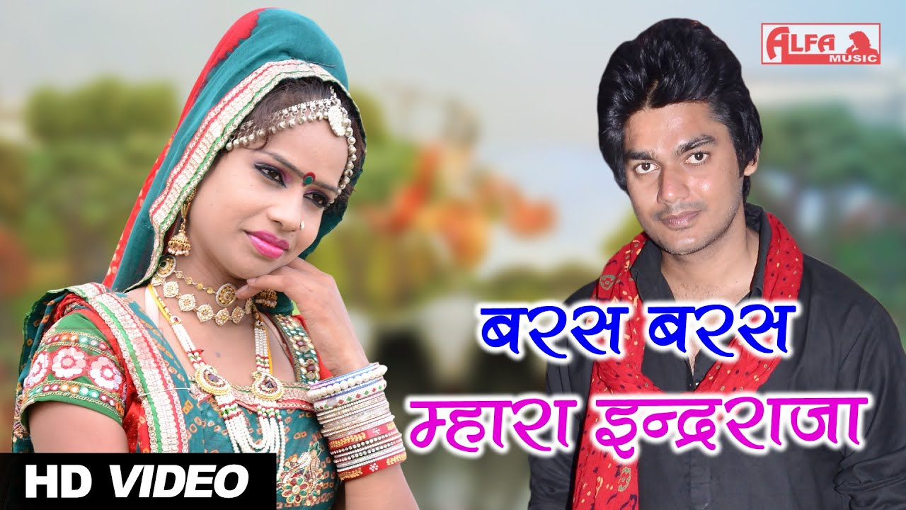 hd video baras baras mhara inder raja rajasthani songs