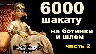 Лавка Шакату #2 - Трачу 6000 монет на сапоги и шлем в Black Desert Mobile