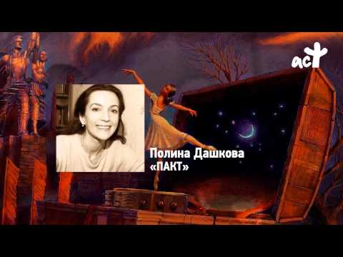 Полина Дашкова «ПАКТ»