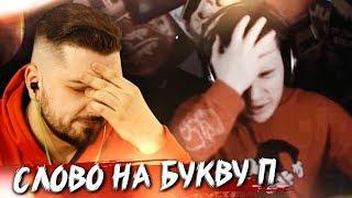 HARD PLAY СМОТРИТ ТОП МОМЕНТЫ С TWITCH ХЕСУС VS КАРТЕР