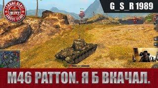 Скачать WoT Blitz M46 Patton Качай и радуйся World Of Tanks Blitz WoTB