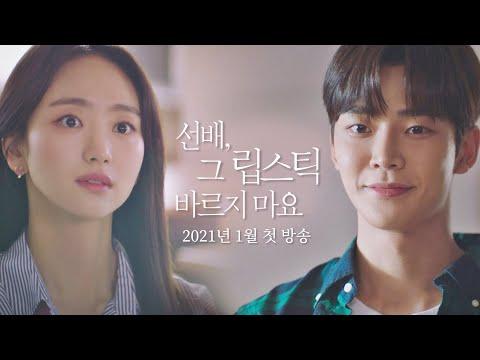 """[티저] 원진아(Jin A Won)X로운(RO WOON) """"나랑 연애하죠, 선배"""" 〈선배, 그 립스틱 바르지 마요〉 2021년 1월 첫 방송!"""