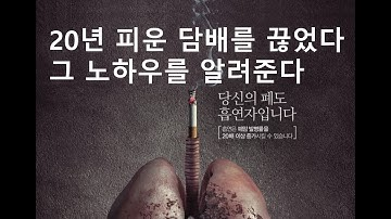 담배 끊는법 담배 끊어야 하는 이유