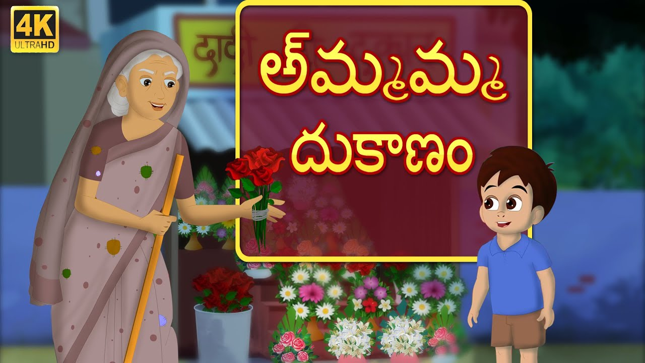 బామ్మ విజయం Telugu Stories | Telugu Moral Stories | Telugu Kathalu | Bedtime Stories