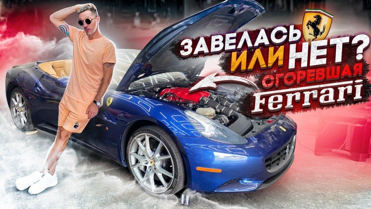 Первый запуск сгоревшей Ferrari. Заведется или нет?