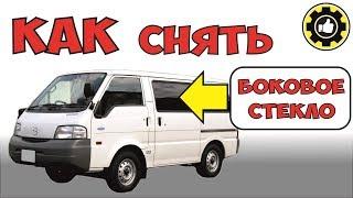 Mazda Bongo. Как снять боковое стекло. (#AvtoservisNikitin)
