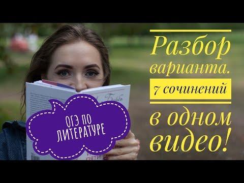 Видеоуроки по огэ по литературе