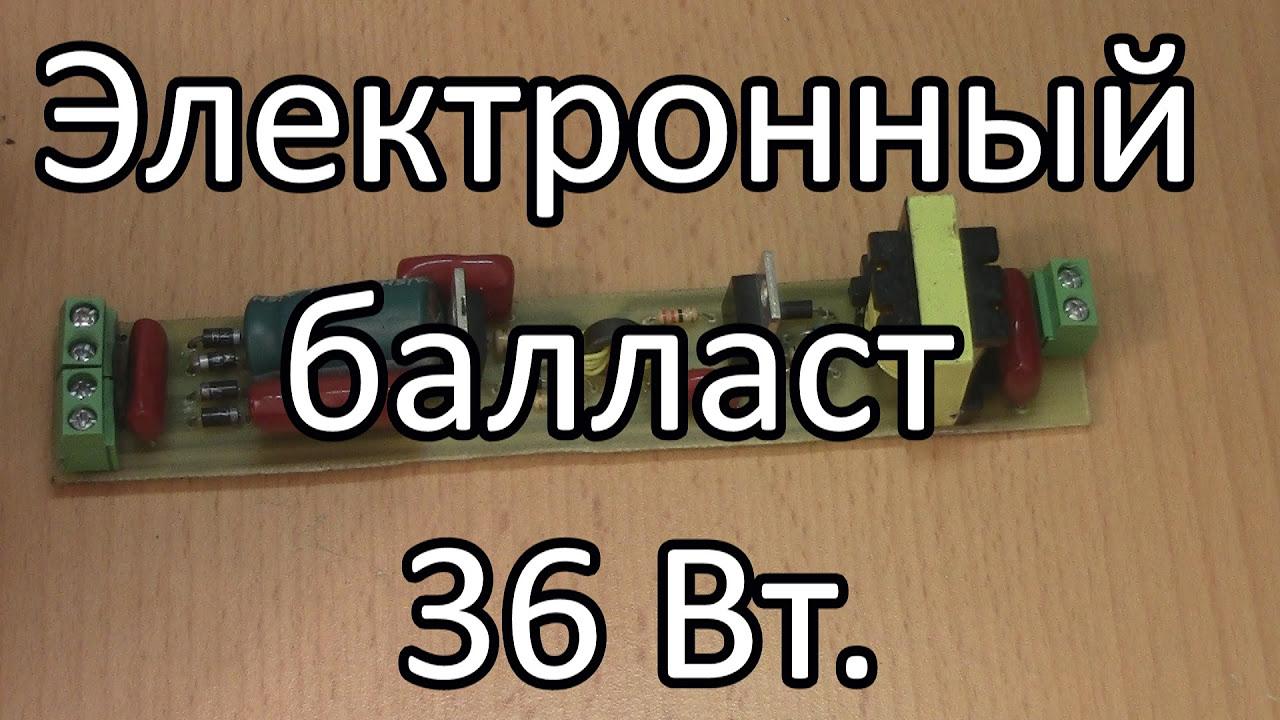 схема электронного балласта на ir 2153