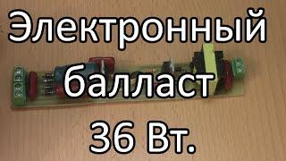Elektron ballast 36W. Tavsiya.