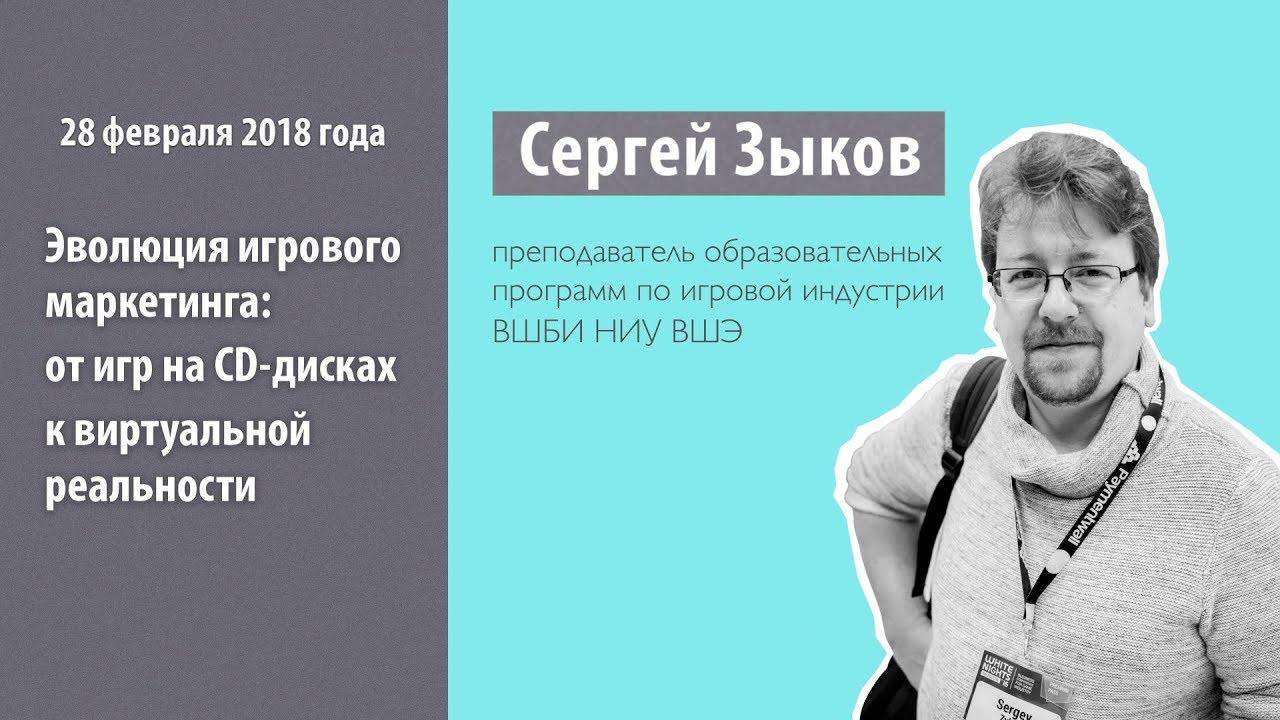 """Сергей Зыков """"Эволюция игрового маркетинга"""""""
