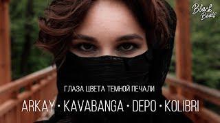 Download Kavabanga Depo Kolibri ft ARKAY - Глаза цвета тёмной печали (Премьера трека 2019) Mp3 and Videos